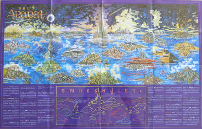 Indonesian version of the map of Abarat