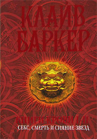 Clive Barker - Books of Blood, Volumes 1-2, Russia, 2007