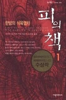 Clive Barker - Books of Blood - Volume One, Korea, date unknown