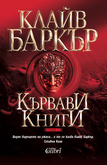 Clive Barker - Books of Blood - Volume One, Bulgaria 2012