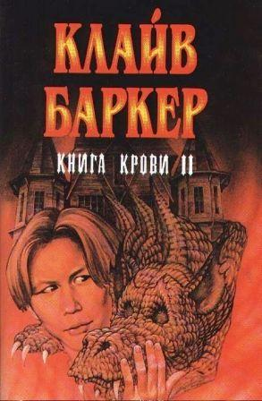 Clive Barker - Books of Blood, Thief of Always, Russia, 1996