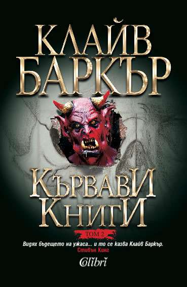 Clive Barker - Books of Blood - Volume Two, Bulgaria 2013