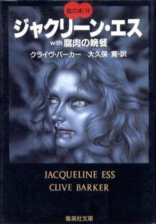 Clive Barker - Books of Blood - Volume Two, Japan, 1987