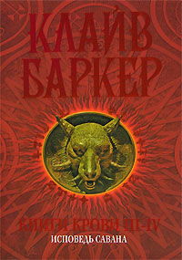 Clive Barker - Books of Blood, Volumes 3-4, Russia, 2007