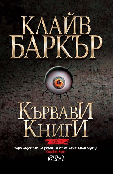 Clive Barker - Books of Blood - Volume Three, Bulgaria 2014