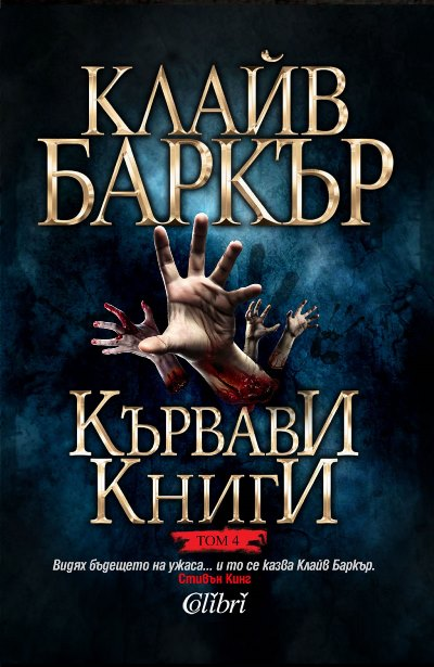 Clive Barker - Books of Blood - Volume Four, Bulgaria 2015