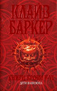 Clive Barker - Books of Blood, Volumes 5-6, Russia, 2008