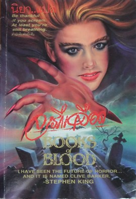 Clive Barker - Books of Blood - Thailand, date unknown