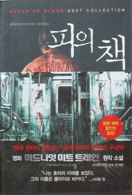 Clive Barker - Books of Blood - Korea, 2008 - with wraparound