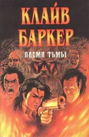 Clive Barker - Cabal - Russia, 1993.
