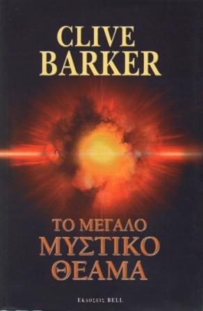 Clive Barker - Great And Secret Show - Greece, 2004