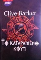 Clive Barker - Hellbound Heart - Greece, 2005