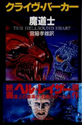 Clive Barker - Hellbound Heart - Japan, 1988