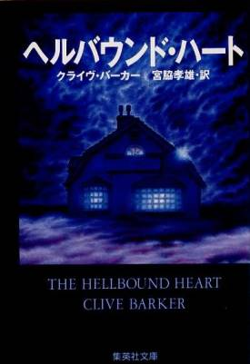Clive Barker - Hellbound Heart - Japan, 1989