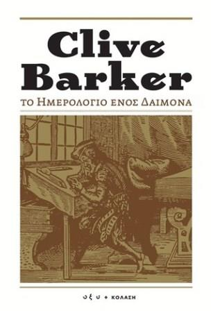 Clive Barker - Mister B. Gone - Greece, 2009.