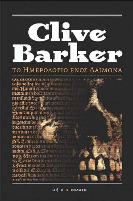 Clive Barker - Mister B. Gone - Greece, [2009].