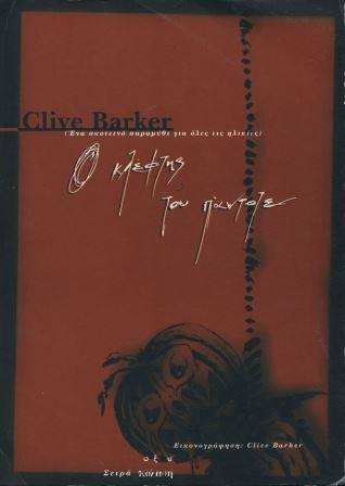 Clive Barker - Thief of Always - Greece, 1996.